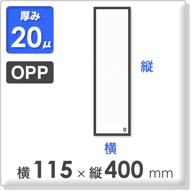 防曇OPP・野菜袋