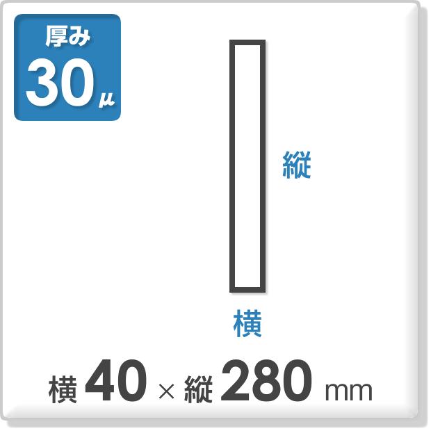 OPP袋 サイドシールタイプ 厚み30ミクロン 横40×縦280mm