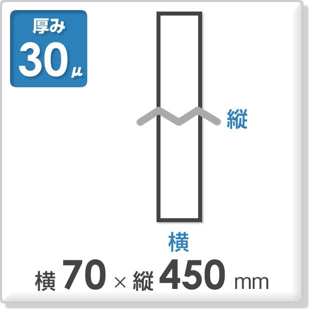 OPP袋 サイドシールタイプ 厚み30ミクロン 横70×縦450mm