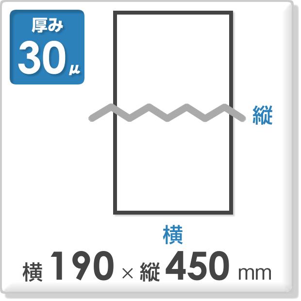 OPP袋 サイドシールタイプ 厚み30ミクロン 横190×縦450mm