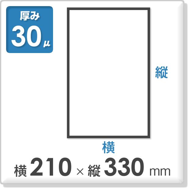 OPP袋 サイドシールタイプ 厚み30ミクロン 横210×縦330mm