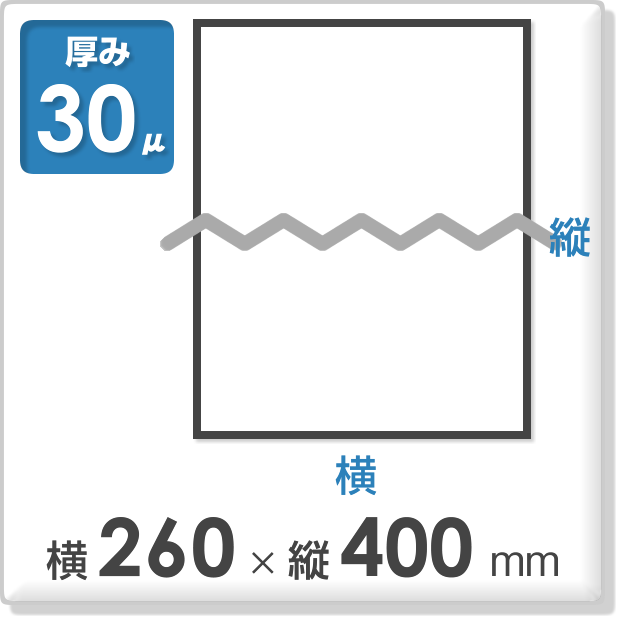 OPP袋 サイドシールタイプ 厚み30ミクロン 横260×縦400mm