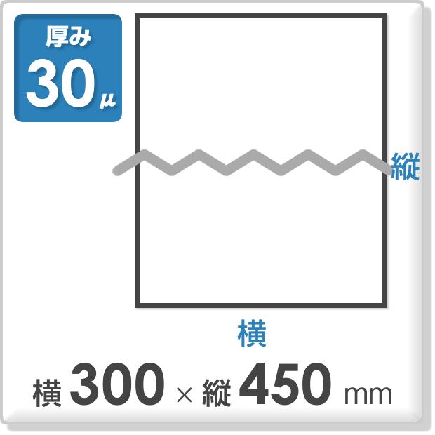 OPP袋 サイドシールタイプ 厚み30ミクロン 横300×縦450mm