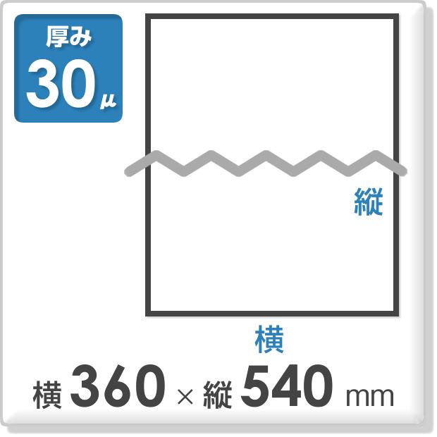 OPP袋 サイドシールタイプ 厚み30ミクロン 横360×縦540mm
