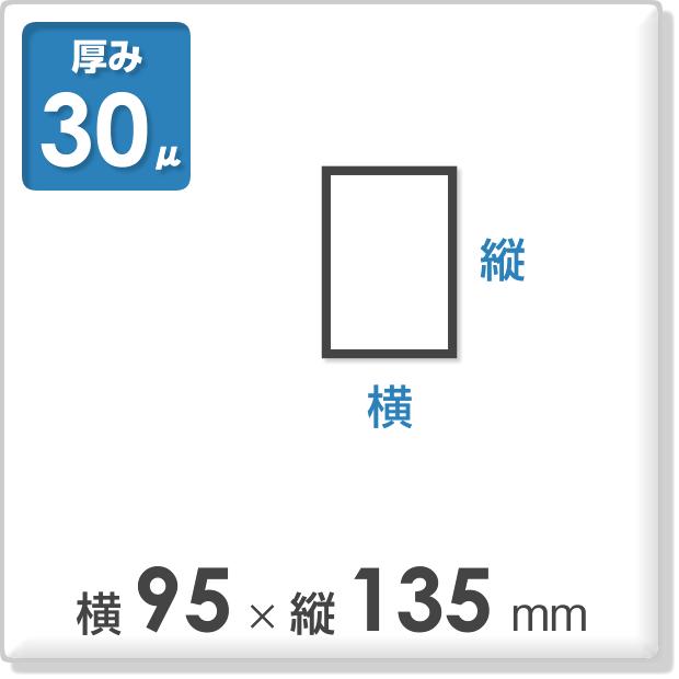 OPP袋 サイドシールタイプ 厚み30ミクロン 横95×縦135mm(L判用)