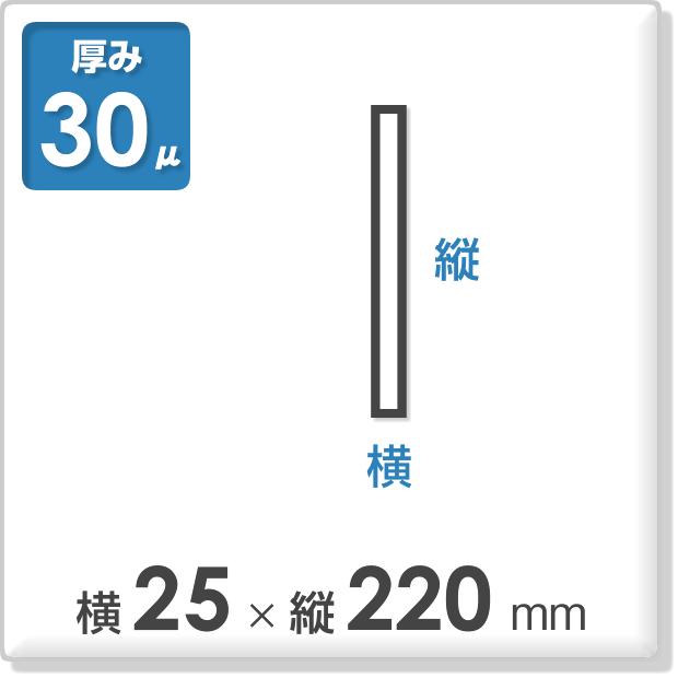 OPP袋 サイドシールタイプ 厚み30ミクロン 横25×縦220mm