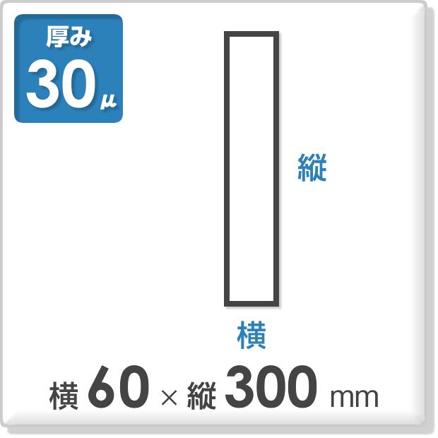 OPP袋 サイドシールタイプ 厚み30ミクロン 横60×縦300mm