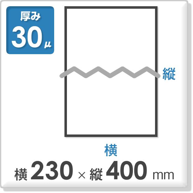 OPP袋 サイドシールタイプ 厚み30ミクロン 横230×縦400mm