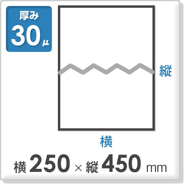 OPP袋 サイドシールタイプ 厚み30ミクロン 横250×縦450mm