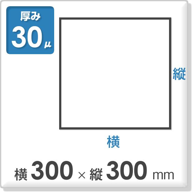 OPP袋 サイドシールタイプ 厚み30ミクロン 横300×縦300mm