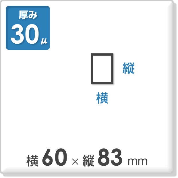 OPP袋 サイドシールタイプ 厚み30ミクロン 横60×縦83mm(トレカ用)