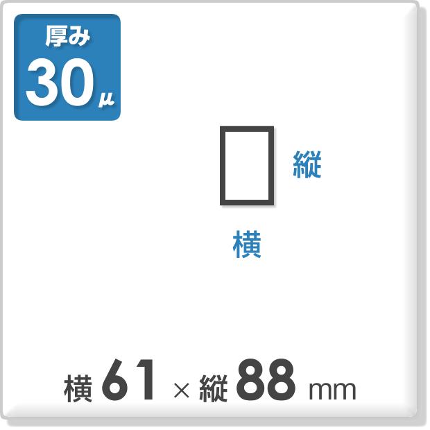 OPP袋 サイドシールタイプ 厚み30ミクロン 横61×縦88mm(トレカ用)