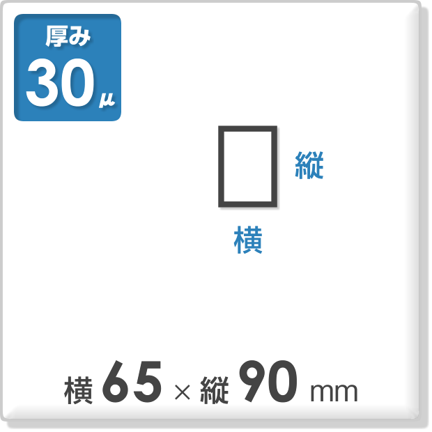 OPP袋 サイドシールタイプ 厚み30ミクロン 横65×縦90mm(トレカ用)