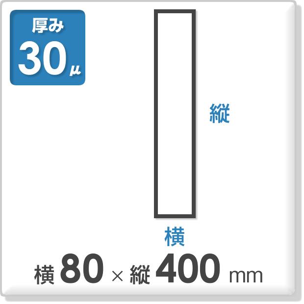 OPP袋 サイドシールタイプ 厚み30ミクロン 横80×縦400mm