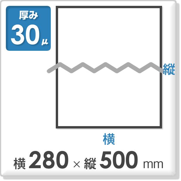 OPP袋 サイドシールタイプ 厚み30ミクロン 横280×縦500mm