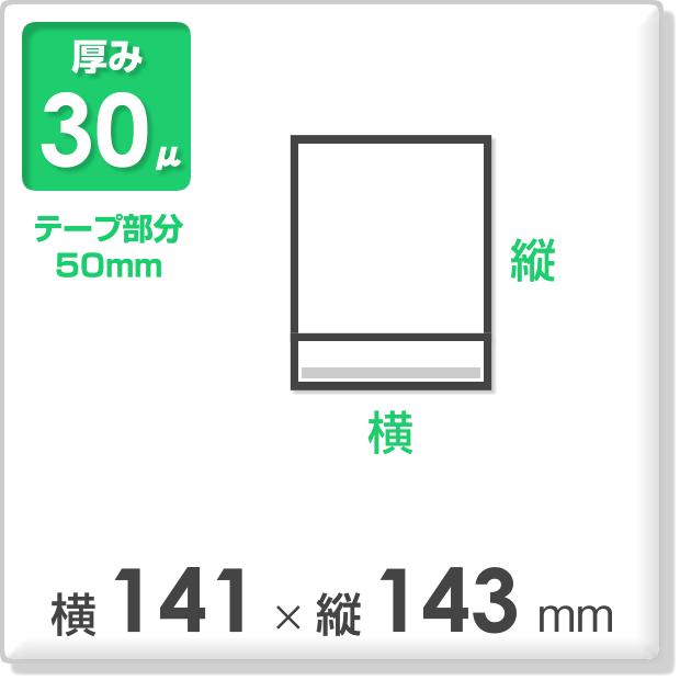 OPP袋 テープ付タイプ 厚み30ミクロン 横141×縦143mm(DSソフト用)