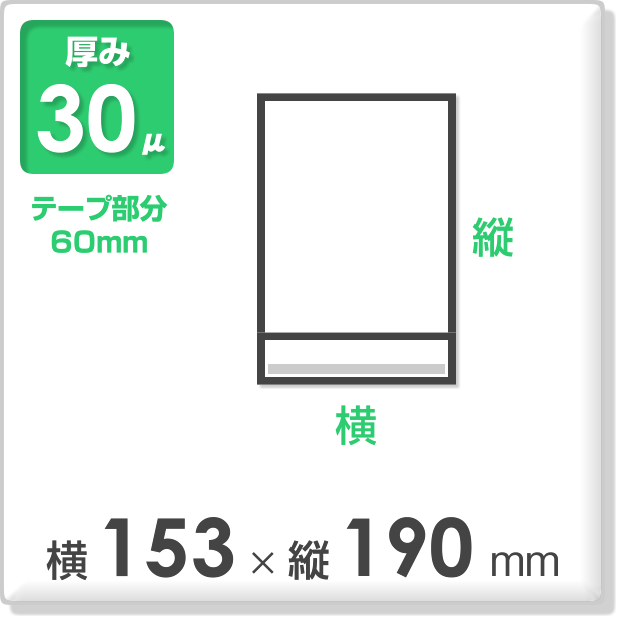OPP袋 テープ付タイプ 厚み30ミクロン 横153×縦190mm(青年コミック展示用)