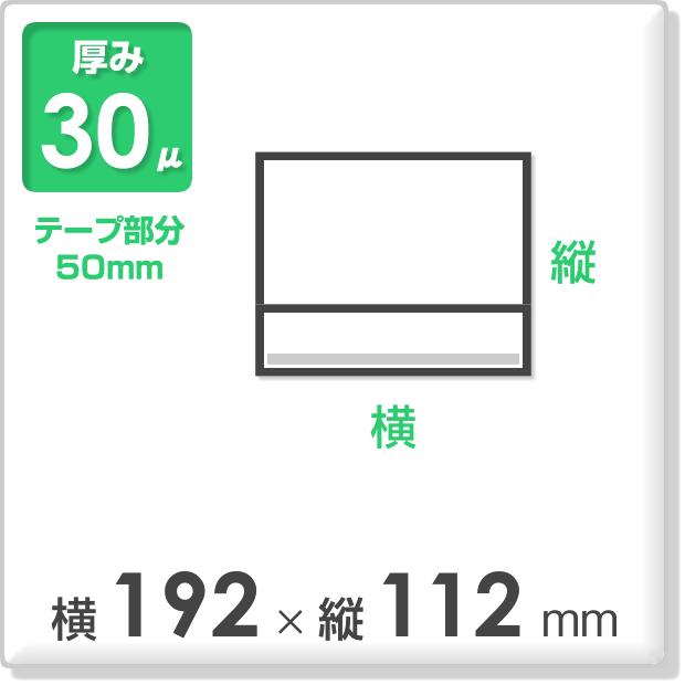 OPP袋 テープ付タイプ 厚み30ミクロン 横192×縦112mm(PSPソフト用)