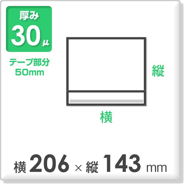 OPP袋 テープ付タイプ 厚み30ミクロン 横206×縦143mm(Wii・Xboxソフト用)