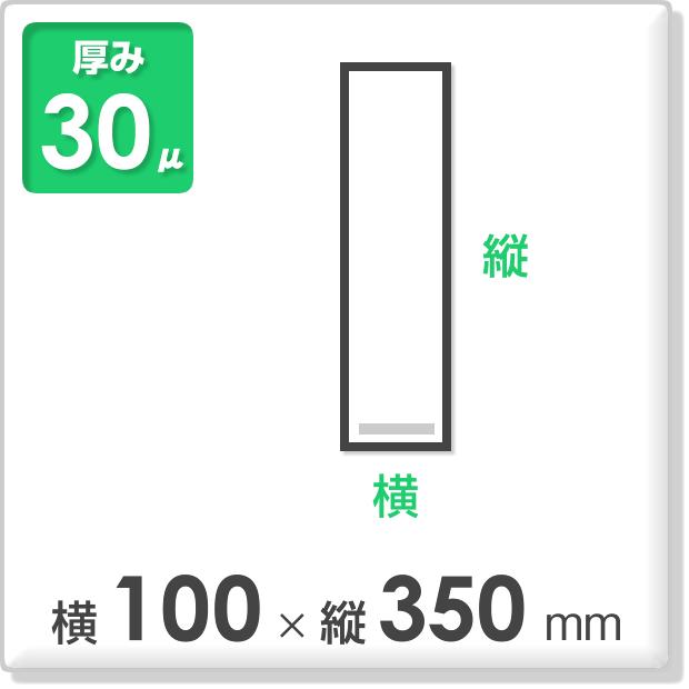 OPP テープ付シート(書店向き 立ち読み防止用) 厚み30ミクロン 横100×縦350mm