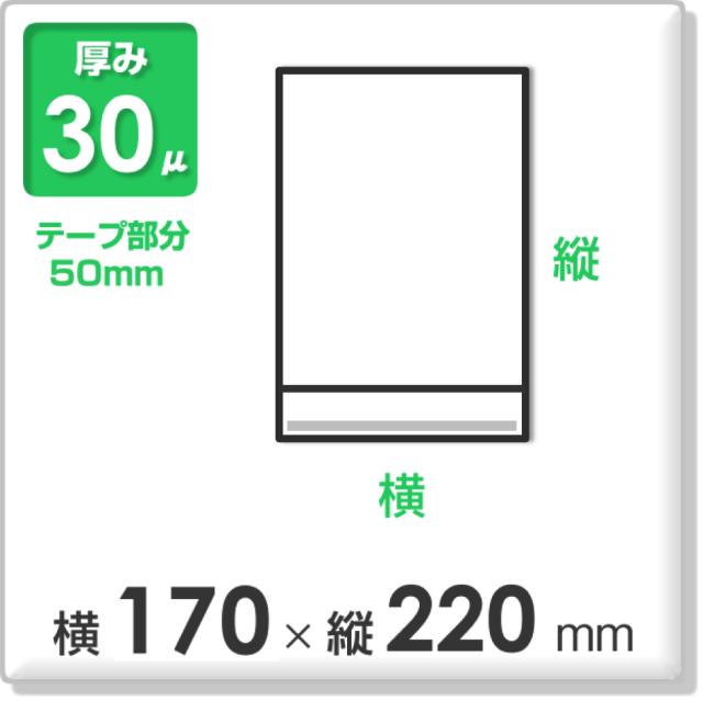 OPP袋 テープ付タイプ 厚み30ミクロン 横170mm×縦220mm(A5版同人誌展示用)