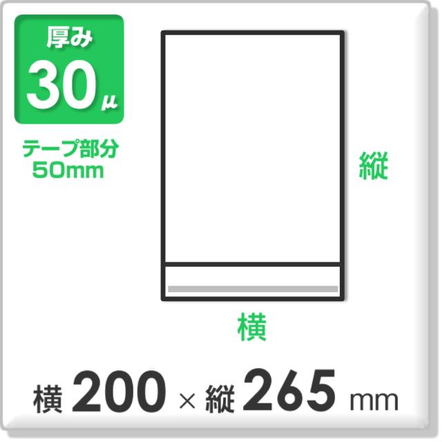 OPP袋 テープ付タイプ 厚み30ミクロン 横200mm×縦265mm(B5版同人誌展示用)