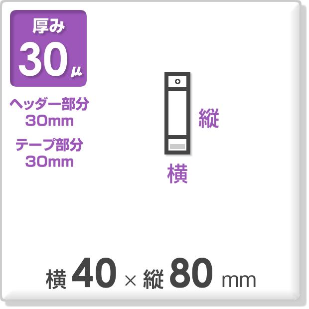 OPP袋 テープ・ヘッダー付 厚み30ミクロン 横40×縦80mm