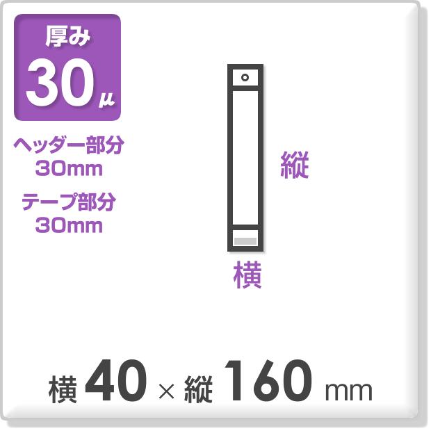 OPP袋 テープ・ヘッダー付 厚み30ミクロン 横40×縦160mm