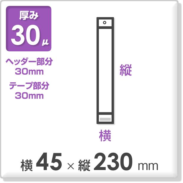 OPP袋 テープ・ヘッダー付 厚み30ミクロン 横45×縦230mm