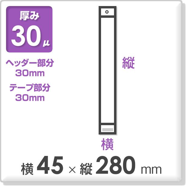 OPP袋 テープ・ヘッダー付 厚み30ミクロン 横45×縦280mm