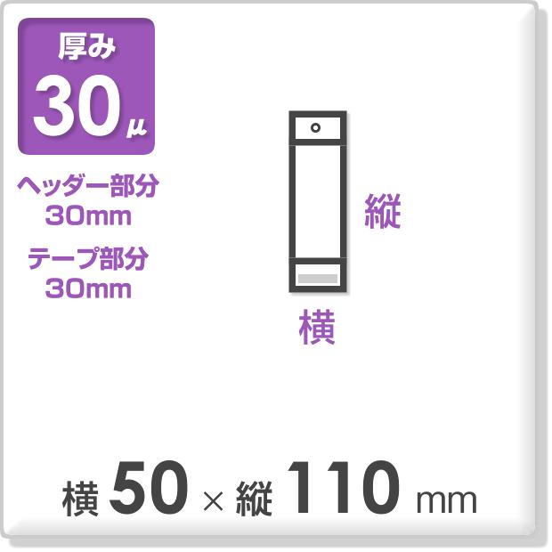 OPP袋 テープ・ヘッダー付 厚み30ミクロン 横50×縦110mm