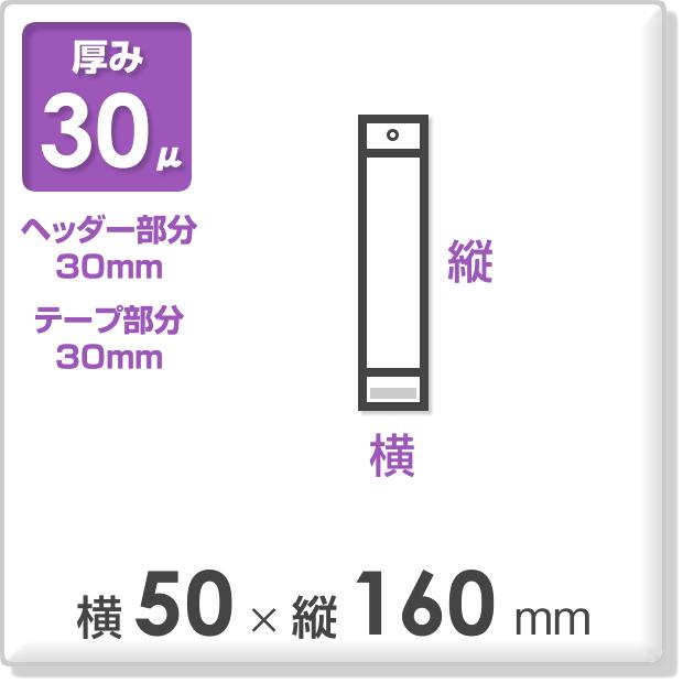 OPP袋 テープ・ヘッダー付 厚み30ミクロン 横55×縦160mm