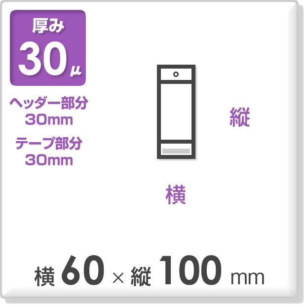 OPP袋 テープ・ヘッダー付 厚み30ミクロン 横60×縦100mm