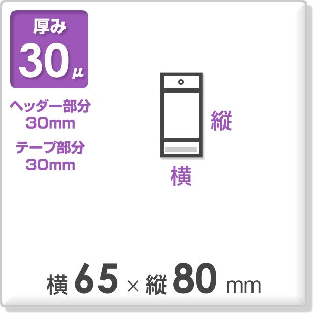 OPP袋 テープ・ヘッダー付 厚み30ミクロン 横65×縦80mm