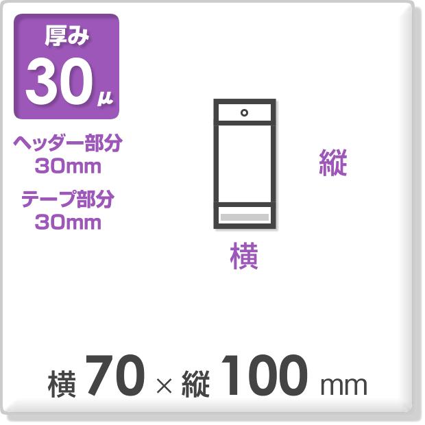 OPP袋 テープ・ヘッダー付 厚み30ミクロン 横70×縦100mm