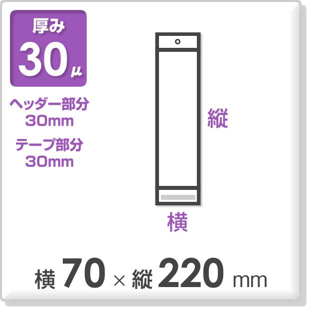 OPP袋 テープ・ヘッダー付 厚み30ミクロン 横70×縦220mm