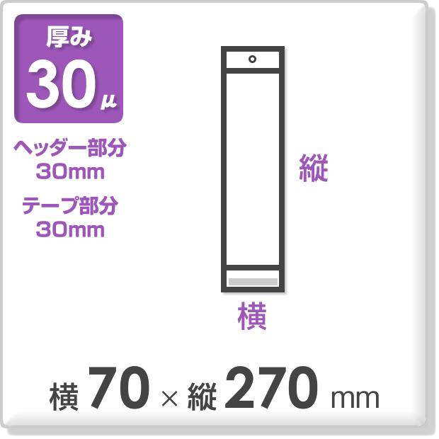 OPP袋 テープ・ヘッダー付 厚み30ミクロン 横70×縦270mm