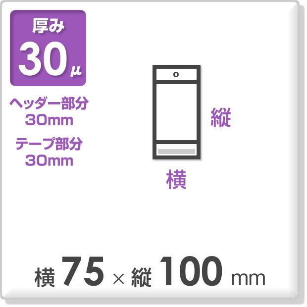OPP袋 テープ・ヘッダー付 厚み30ミクロン 横75×縦100mm