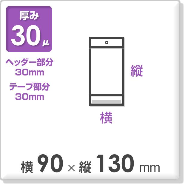OPP袋 テープ・ヘッダー付 厚み30ミクロン 横90×縦130mm