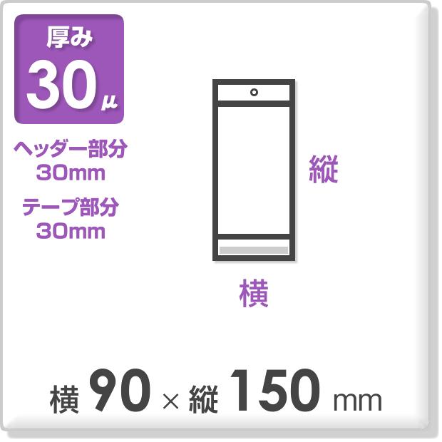 OPP袋 テープ・ヘッダー付 厚み30ミクロン 横90×縦150mm