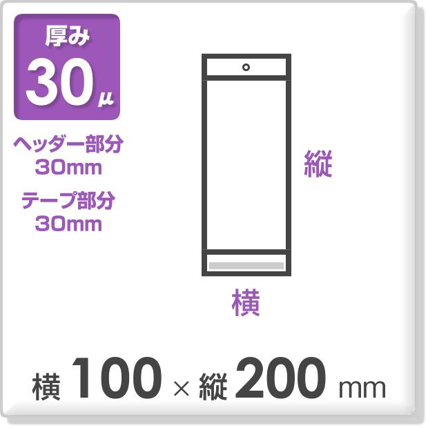 OPP袋 テープ・ヘッダー付 厚み30ミクロン 横100×縦200mm
