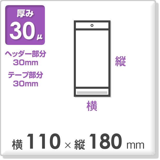 OPP袋 テープ・ヘッダー付 厚み30ミクロン 横110×縦180mm