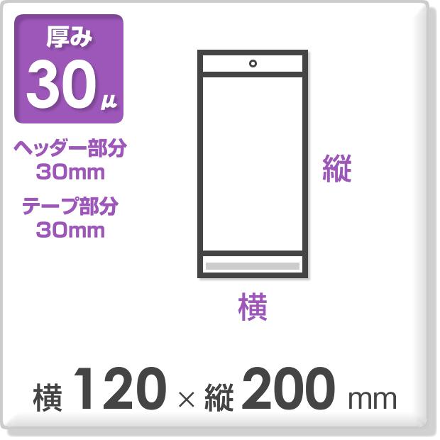 OPP袋 テープ・ヘッダー付 厚み30ミクロン 横120×縦200mm