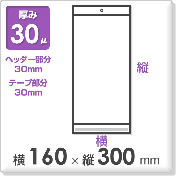 OPP袋 テープ・ヘッダー付 厚み30ミクロン 横160×縦300mm
