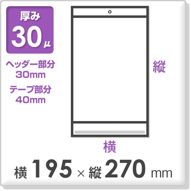OPP袋 テープ・ヘッダー付 厚み30ミクロン 横195×縦270mm