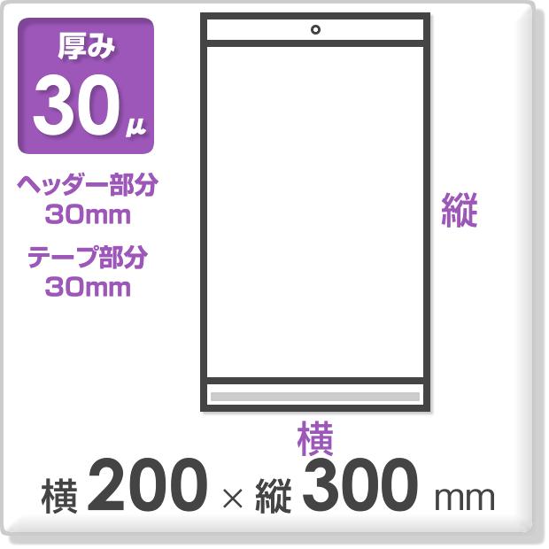 OPP袋 テープ・ヘッダー付 厚み30ミクロン 横200×縦300mm
