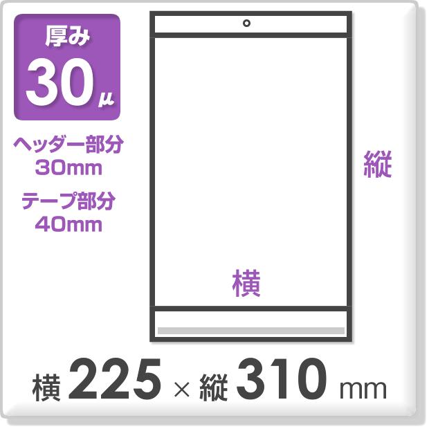 OPP袋 テープ・ヘッダー付 厚み30ミクロン 横225×縦310mm