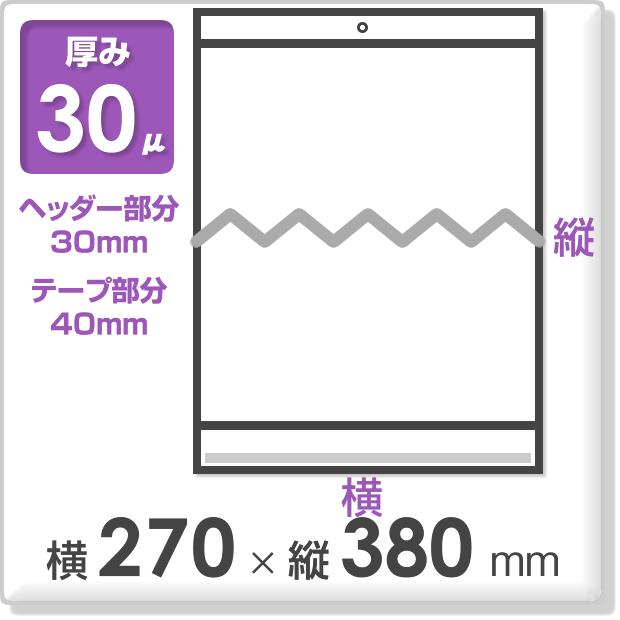OPP袋 テープ・ヘッダー付 厚み30ミクロン 横270×縦380mm