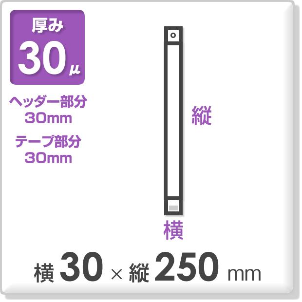 OPP袋 テープ・ヘッダー付 厚み30ミクロン 横30×縦250mm