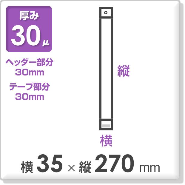 OPP袋 テープ・ヘッダー付 厚み30ミクロン 横35×縦270mm